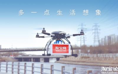 Alibaba Comienza a Repartir Paquetes de té por medio de Drones